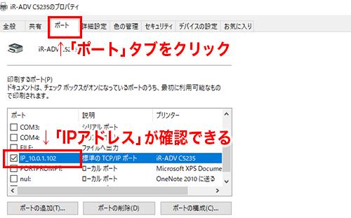 パソコンからプリンターのIPアドレスを確認する