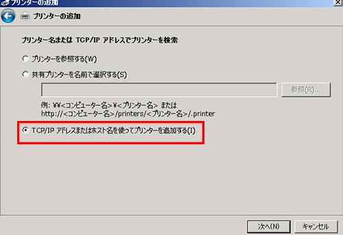 プリンターをIPアドレスで手動設定する方法【Windows7編】
