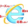 Windows10でIE11がフリーズする・起動しない・固まる・重い時の対処方法