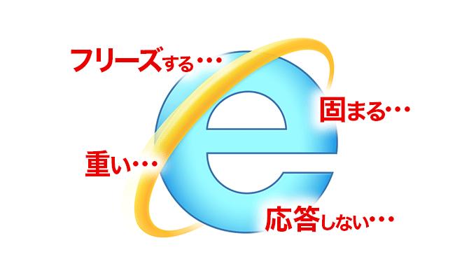 Windows10でIE11が固まる・フリーズする・応答しない時の対処方法