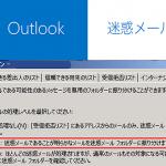 【Outlook迷惑メール対策】迷惑メールを除外し、フォルダーへ自動振り分けする設定