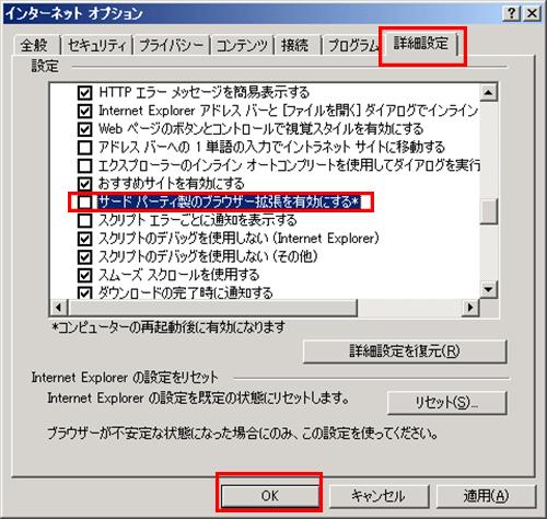 GPUレンダリングからソフトウェアレンダリングへ変更