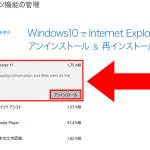 Windows10でInternet Explorer 11をアンインストール&再インストールする方法