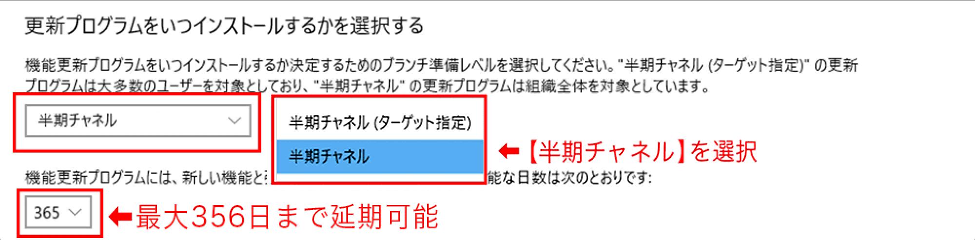 【必須設定】Windows10自動アップデートの更新時期を遅らせる方法