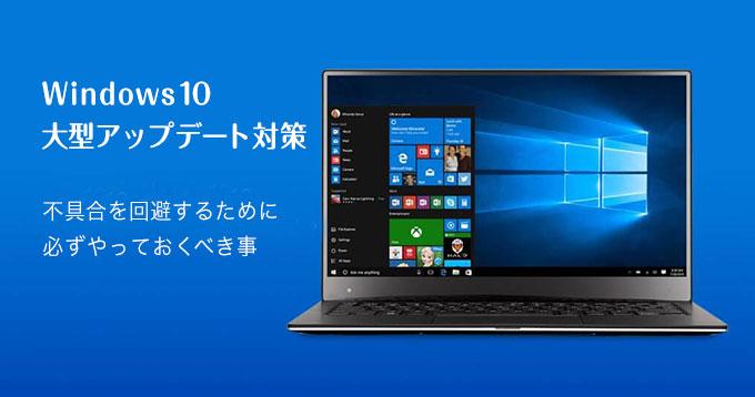 【注意!!】2018年4月Windows10大型アップデート|不具合を回避するためにやるべき事