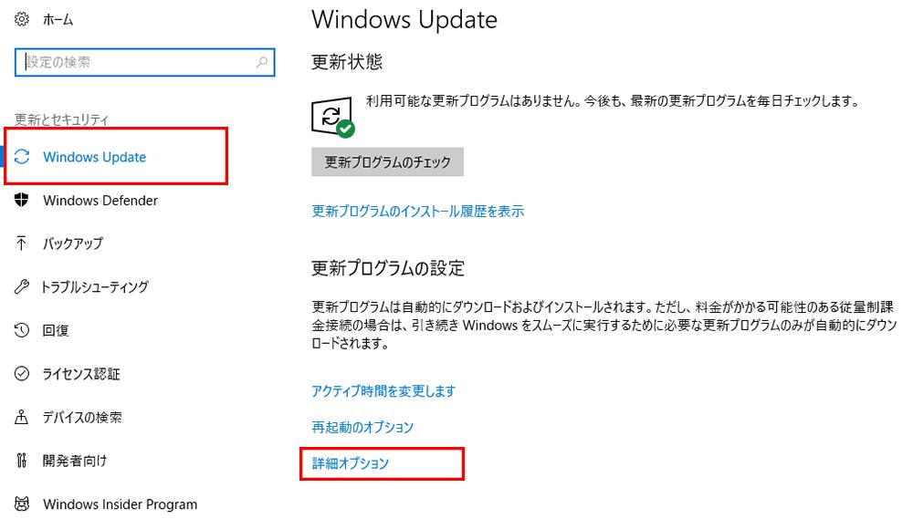 Windows10設定画面・更新とセキュリティ