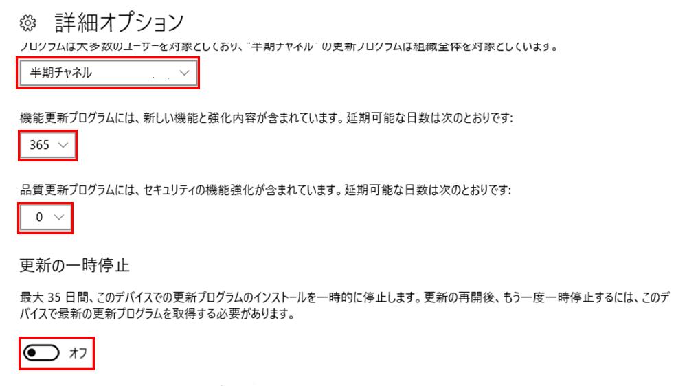 Windows10アップデートの更新を遅らせる設定:まとめ