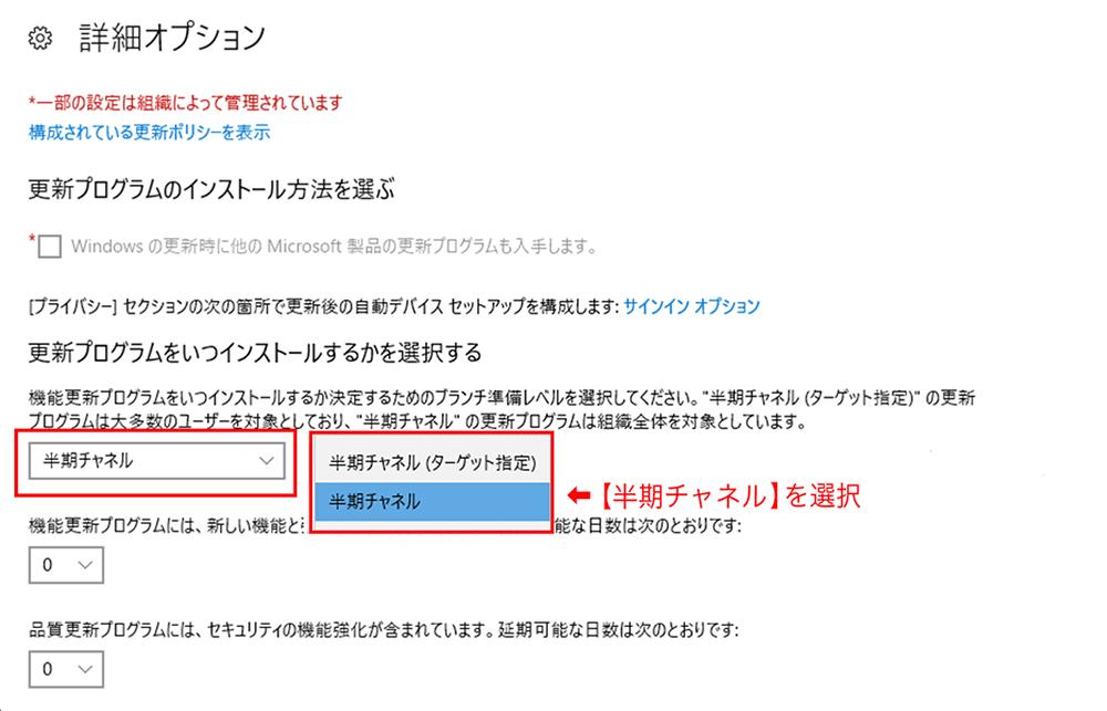 Windows10 Updateを遅らせる設定 半期チャンルに指定