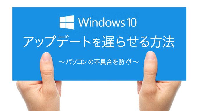 Windows10 Updateのアップデート時期を送らせてパソコンの不具合を防ぐ方法