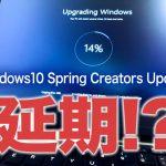 【Windows10 Update】2018年4月の大型アップデートは延期?いつ配信されるの?正式名称は?