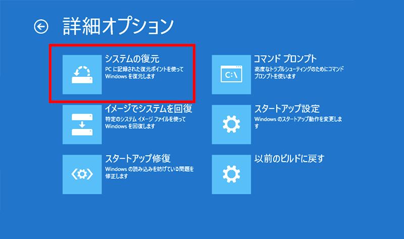 Windows10アップデート後にパソコン/OSが起動しない状態からシステムの復元で修復する方法
