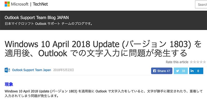 Windows 10 April 2018 Update (バージョン 1803) を適用後、Outlook での文字入力に問題が発生する