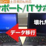 下井草駅で出張パソコンサポート・パソコン修理・データ復旧・ITサポート【即日訪問】