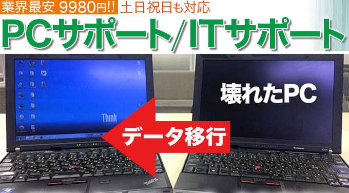 業界最安9980円からの出張パソコン修理・データ復旧・パソコンサポート・ITサポート