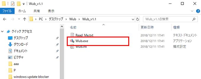 Windows Update Blockerのインストール方法と使い方