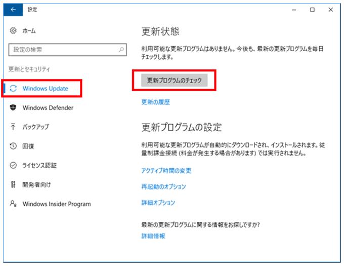 Windows Update Blockerで手動更新をする方法