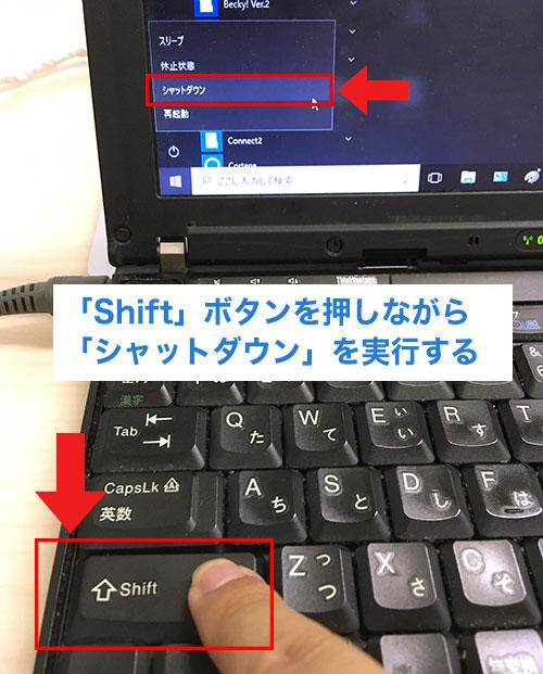 パソコンを完全シャットダウンする方法