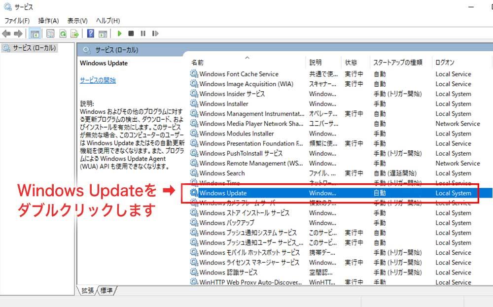 サービスで【Windows Update】を「手動」にする
