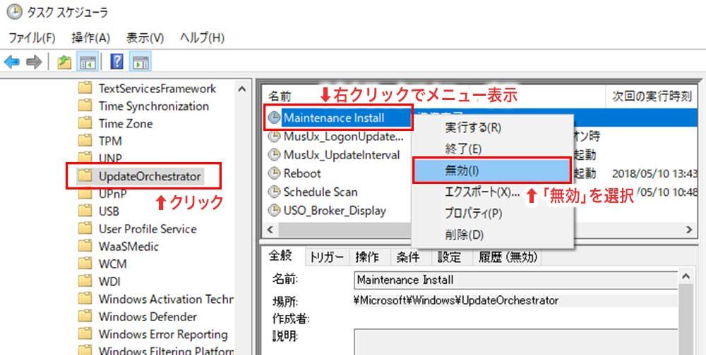 Windows10Home版/Windows Updateを停止する・タスクスケジューラの設定を変更