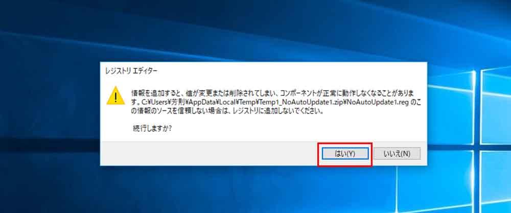 Windows10Home版/Windows Updateを停止する・レジストリの設定を変更