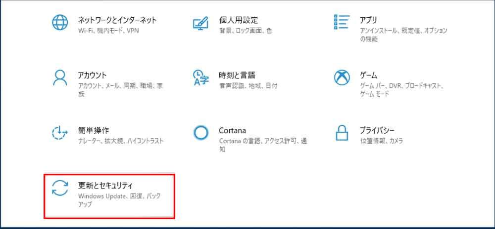 Windows10Home版で手動アップデートを実行する方法