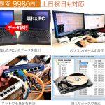 東村山駅で出張パソコンサポート・パソコン修理・データ復旧・ITサポート【即日訪問】
