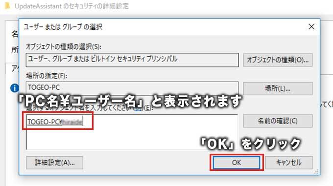 Windows10 Homeでアップデートの自動更新を完全に停止/無効化し手動更新にする方法/2018年10月版