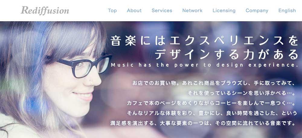 日本レディフュージョン株式会社