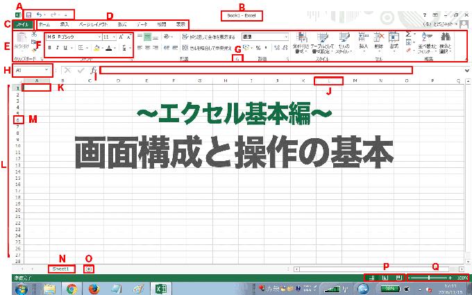 Excel基本編.1-1 〜画面構成と操作の基本を理解しよう〜