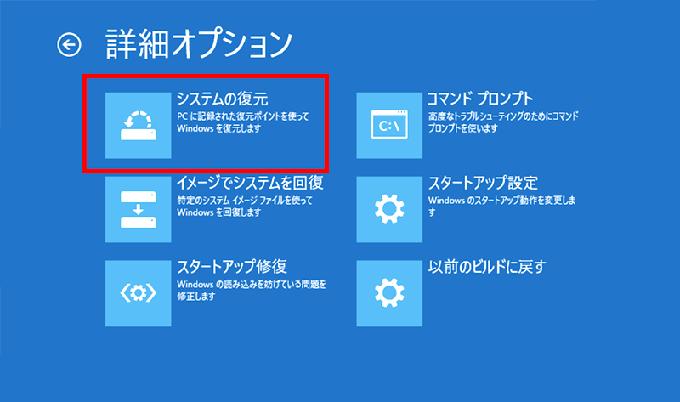 Windows10アップデート後にパソコン/OSが起動しない状態から自動修復でシステムを復元する方法