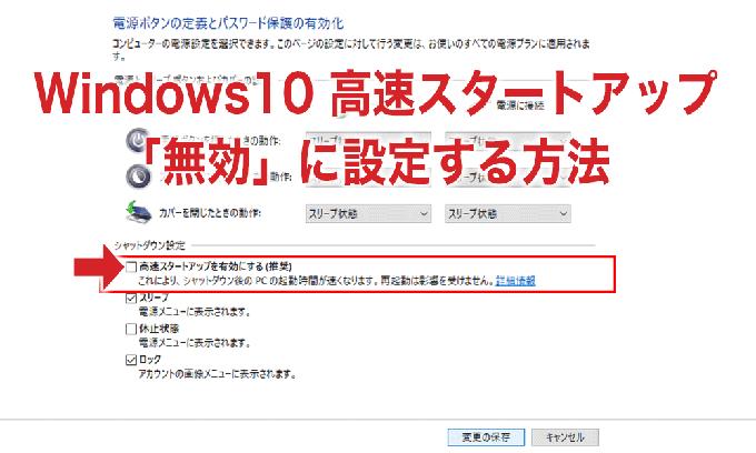 Windows10の「高速スタートアップ」機能を無効にする設定方法【PC不具合を回避】