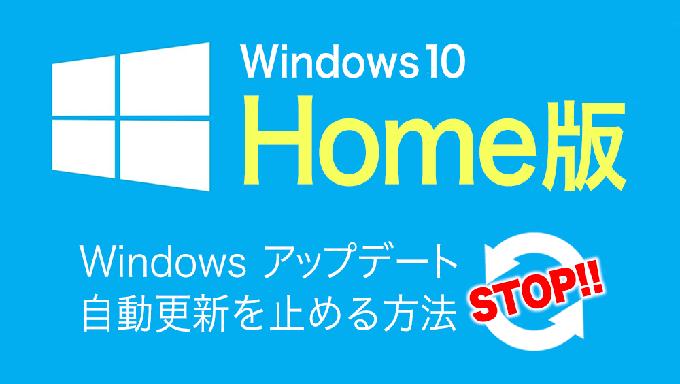 Windows10 Homeでアップデートの自動更新を完全に停止/無効化し手動更新にする方法【2018/10/23追記】