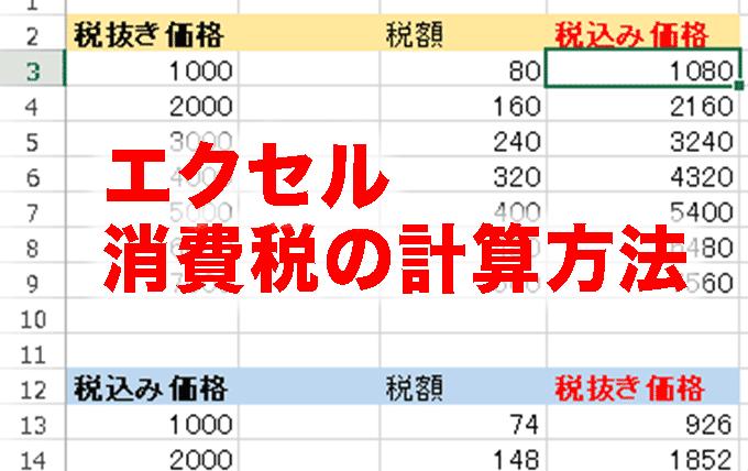 エクセルで「消費税と税込/税抜き価格」を求める計算式【Excel関数】