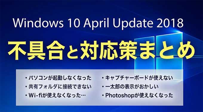 【Windows10】2018年4月の大型アップデート(Ver1803)起こる不具合と対処法まとめ