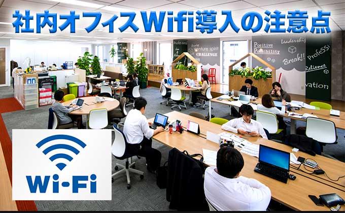 無線Wifi・無線LANを社内オフィスに設定/導入するコツ、メリット&デメリットと注意点