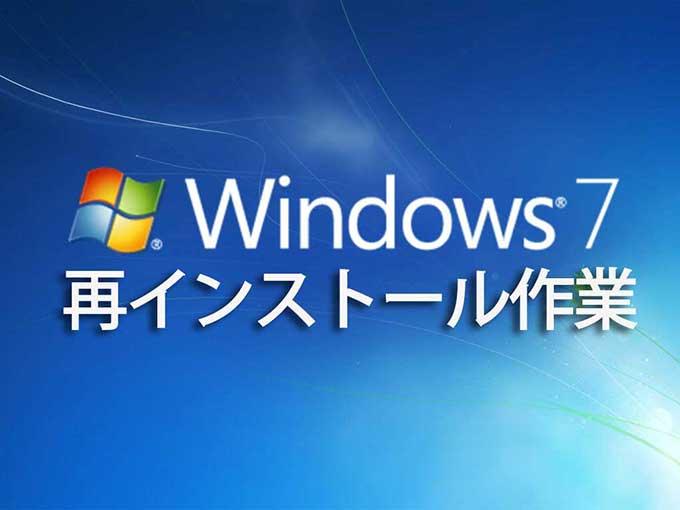 サポート報告|Windows7の再インストール:Windows.old