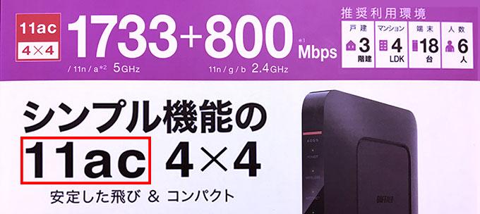 無線Wifiルーター/通信規格って何?どれがいいの?