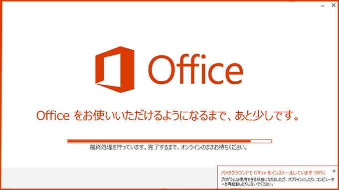 ③Officeの取得