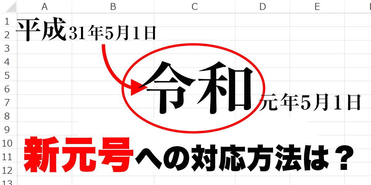 新元号「令和」、Officeは自動更新でOK、他の社内業務システムの改元対応は?