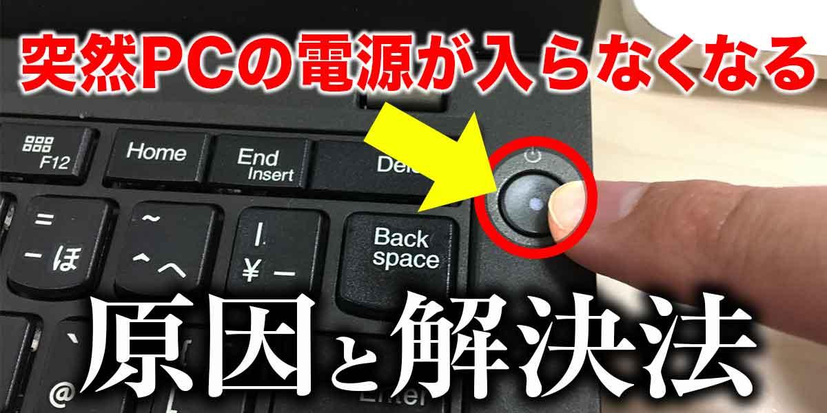 パソコン 再 起動 終わら ない