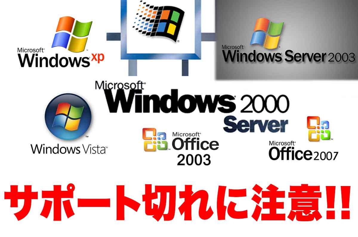 【サポート切れ】Windows XP,Vista,2000 Server,Server 2003,Office 2003,2007での新元号「令和」の改元対応は?