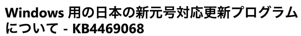 Windows 用の日本の新元号対応更新プログラムについて - KB4469068