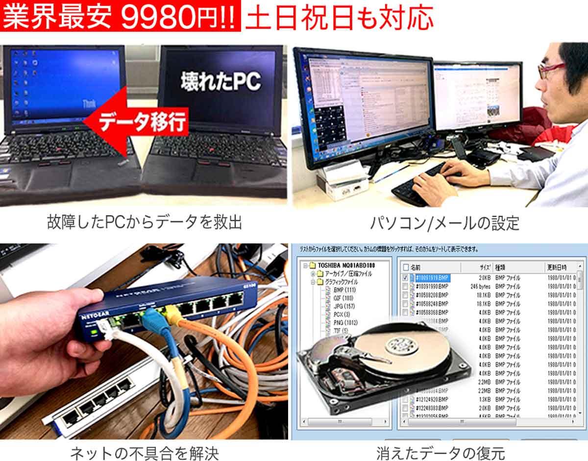 東京、神奈川、さいたま、千葉で出張パソコン修理・データ復旧・パソコンサポート・ITサポート【即日訪問】