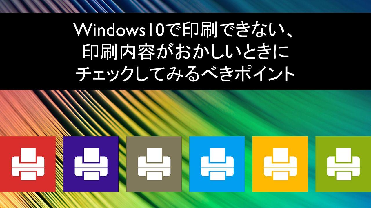 Windows10プリンタが印刷できない