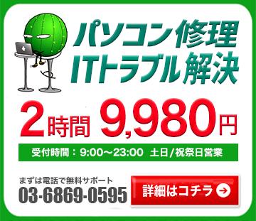 出張パソコン修理,データ復旧,インターネット設定,パソコンサポート,ITサポートなら株式会社とげおネット/東京,神奈川,埼玉,千葉