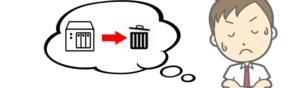 NASを廃棄する前の注意点