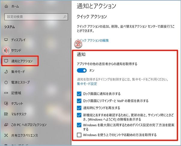 Windows10 コントロールパネル システム